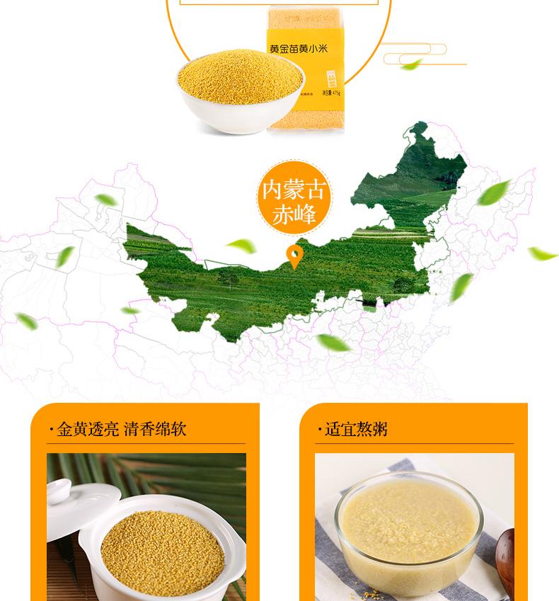 【本周上新】黄金苗黄小米(一品) 475g/袋 (燕之坊发货)